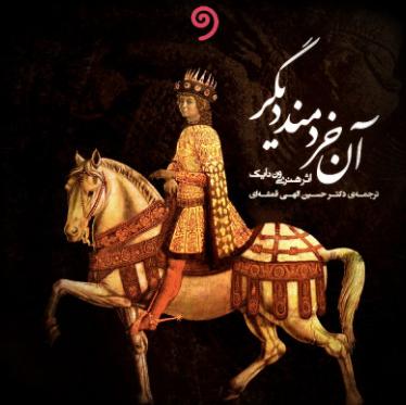 خلاصه کتاب شهرام مرادپور